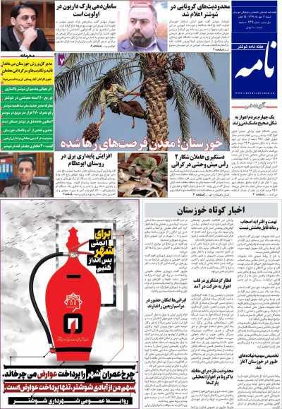 مجله شوشتر نامه - شنبه, ۱۲ مهر ۱۳۹۹