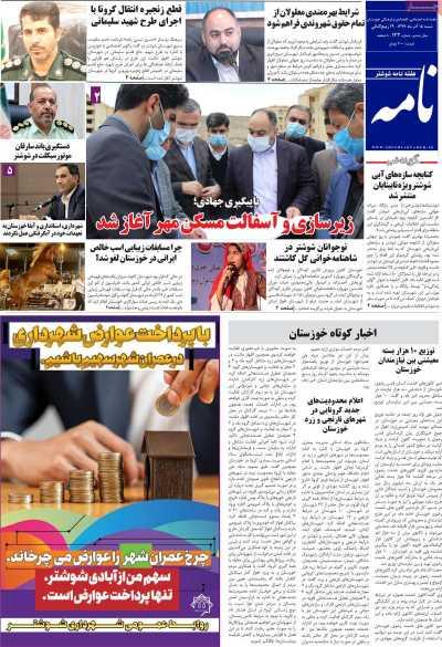 مجله شوشتر نامه - شنبه, ۱۵ آذر ۱۳۹۹