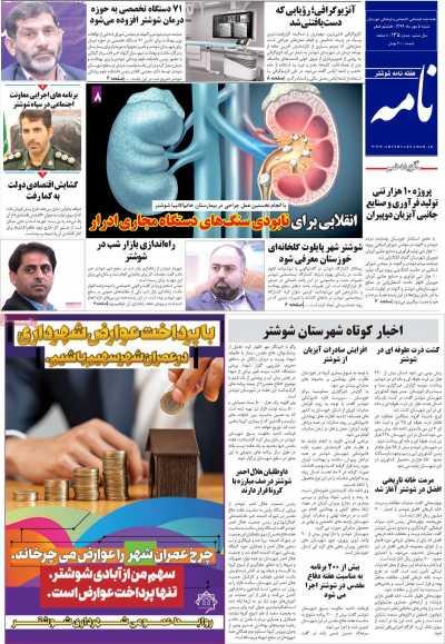 مجله شوشتر نامه - شنبه, ۰۵ مهر ۱۳۹۹