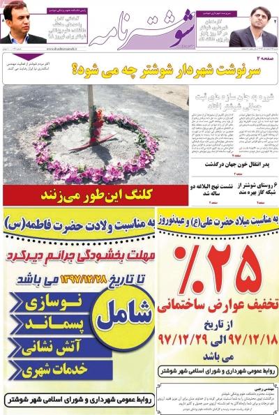 مجله شوشتر نامه - شنبه, ۲۵ اسفند ۱۳۹۷