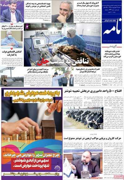 مجله شوشتر نامه - شنبه, ۲۹ شهریور ۱۳۹۹