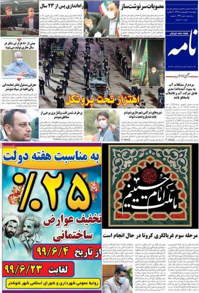 مجله شوشتر نامه - پنجشنبه, ۰۶ شهریور ۱۳۹۹