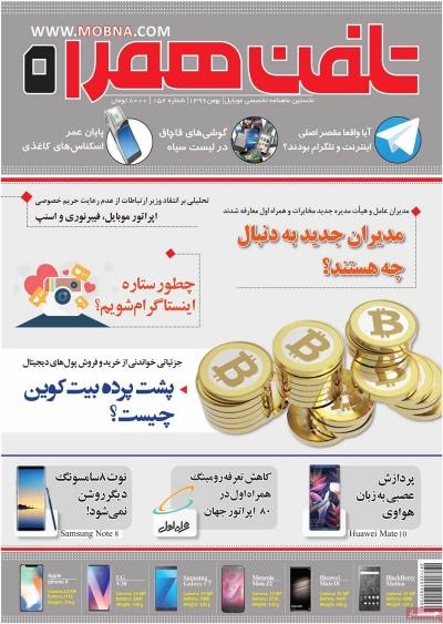 مجله تلفن همراه - یکشنبه, ۰۱ بهمن ۱۳۹۶