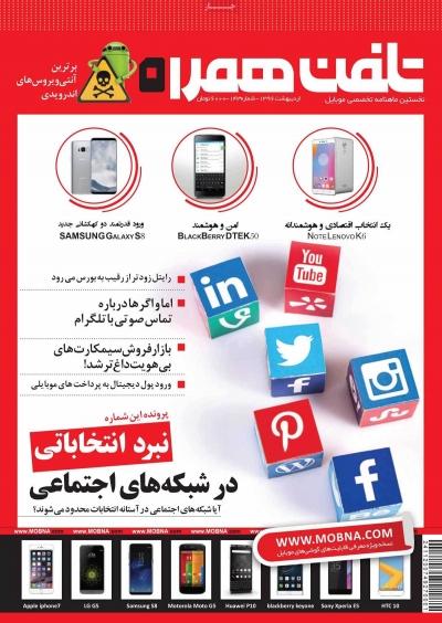 مجله تلفن همراه - دوشنبه, ۰۴ اردیبهشت ۱۳۹۶