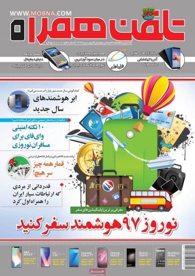 مجله تلفن همراه - دوشنبه, ۲۸ اسفند ۱۳۹۶