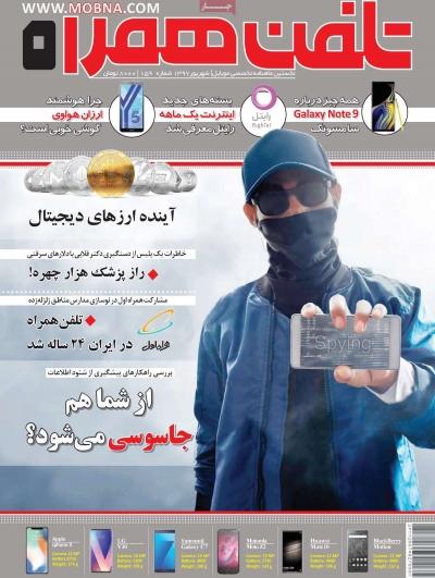 مجله تلفن همراه - یکشنبه, ۰۴ شهریور ۱۳۹۷