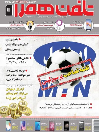 مجله تلفن همراه - شنبه, ۰۳ آذر ۱۳۹۷