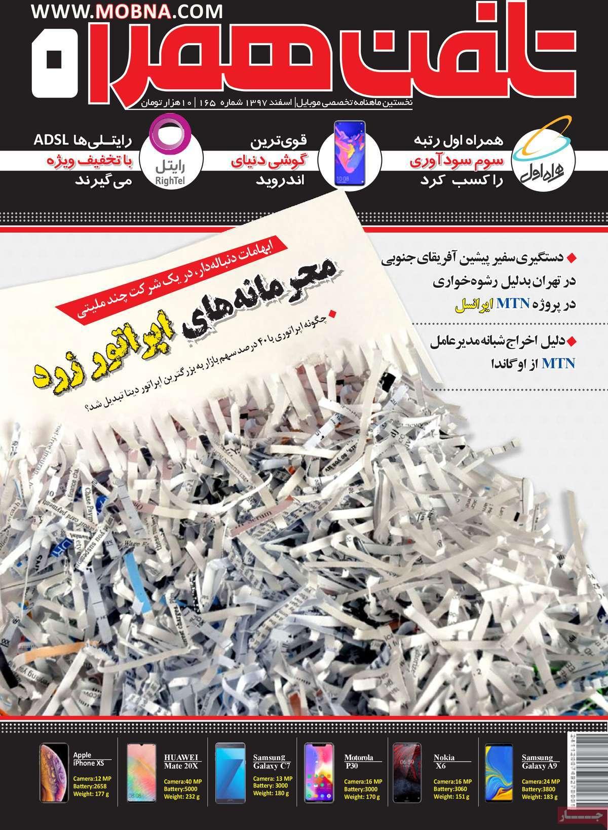 صفحه نخست مجله تلفن همراه - سه شنبه, ۰۷ اسفند ۱۳۹۷