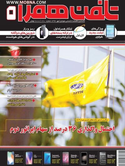 مجله تلفن همراه - دوشنبه, ۰۲ مهر ۱۳۹۷