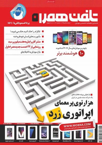 مجله تلفن همراه - یکشنبه, ۰۱ اسفند ۱۳۹۵