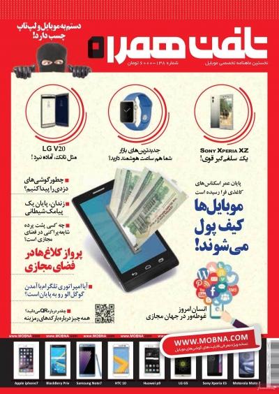 مجله تلفن همراه - سه شنبه, ۰۲ آذر ۱۳۹۵