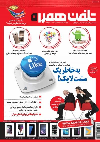 مجله تلفن همراه - دوشنبه, ۰۴ بهمن ۱۳۹۵