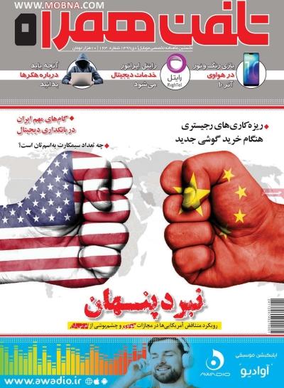 مجله تلفن همراه - دوشنبه, ۰۳ دی ۱۳۹۷