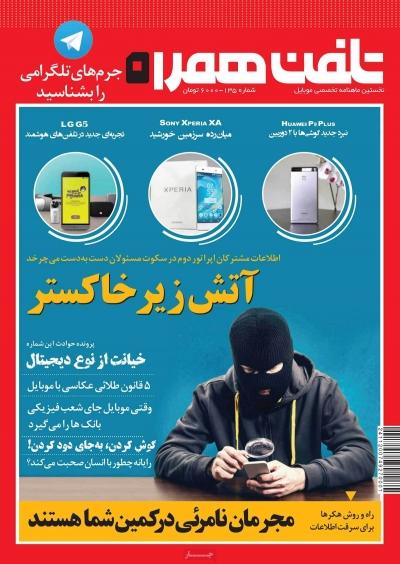 مجله تلفن همراه - دوشنبه, ۰۱ شهریور ۱۳۹۵