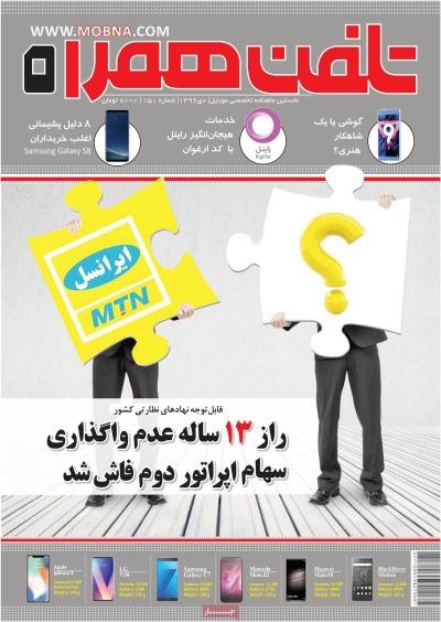 مجله تلفن همراه - یکشنبه, ۰۳ دی ۱۳۹۶