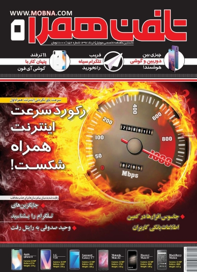 مجله تلفن همراه - چهارشنبه, ۰۲ خرداد ۱۳۹۷
