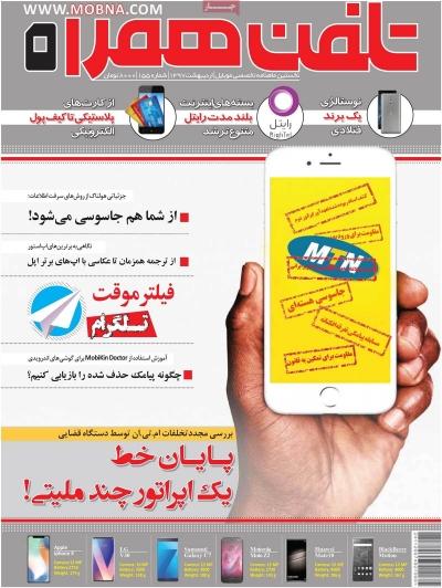 مجله تلفن همراه - دوشنبه, ۰۳ اردیبهشت ۱۳۹۷
