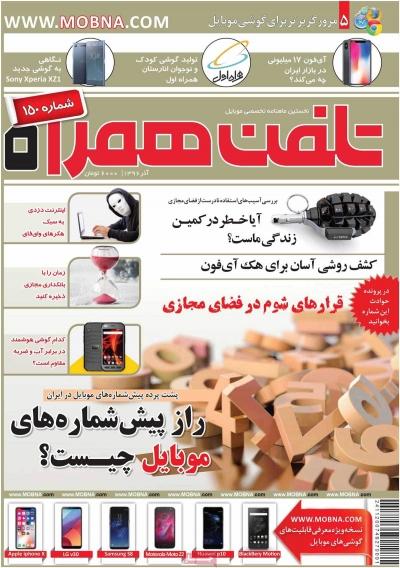 مجله تلفن همراه - چهارشنبه, ۰۱ آذر ۱۳۹۶