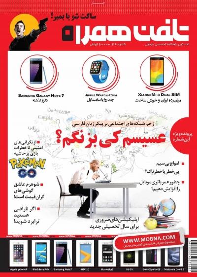 مجله تلفن همراه - یکشنبه, ۰۴ مهر ۱۳۹۵
