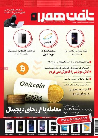 مجله تلفن همراه - یکشنبه, ۰۱ مرداد ۱۳۹۶