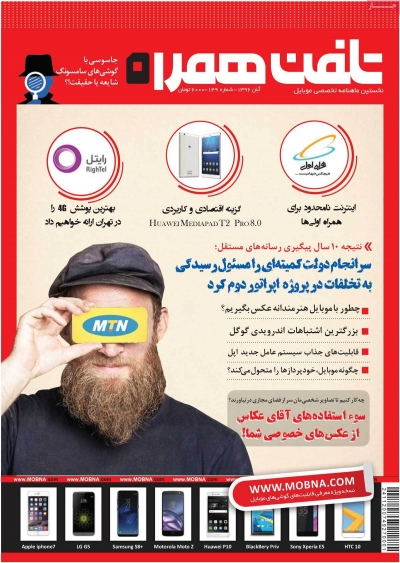 مجله تلفن همراه - دوشنبه, ۰۱ آبان ۱۳۹۶