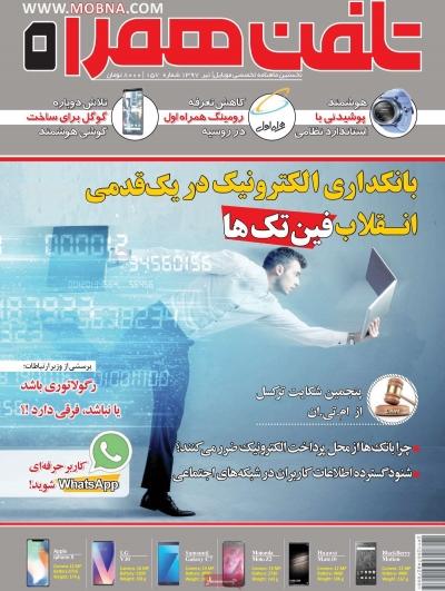مجله تلفن همراه - دوشنبه, ۰۴ تیر ۱۳۹۷
