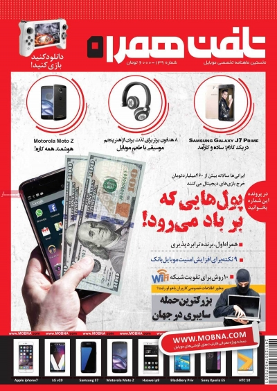 مجله تلفن همراه - پنجشنبه, ۰۲ دی ۱۳۹۵