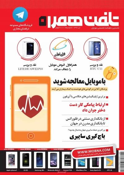 مجله تلفن همراه - یکشنبه, ۰۴ تیر ۱۳۹۶