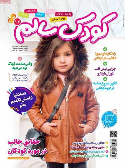 مجله کودک سالم - دوشنبه, ۰۱ دی ۱۳۹۹