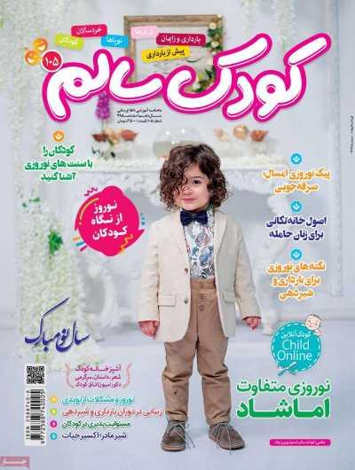 مجله کودک سالم - دوشنبه, ۰۴ اسفند ۱۳۹۹