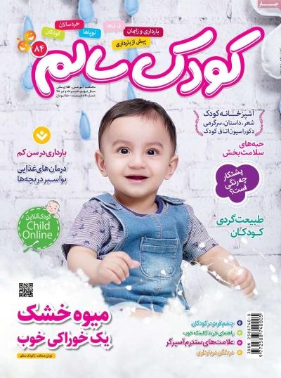 مجله کودک سالم - پنجشنبه, ۳۰ خرداد ۱۳۹۸