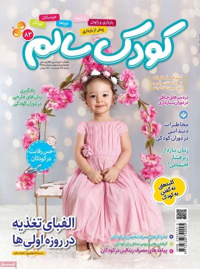 مجله کودک سالم - یکشنبه, ۰۵ خرداد ۱۳۹۸