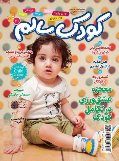 مجله کودک سالم - دوشنبه, ۰۸ شهریور ۱۴۰۰