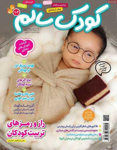 مجله کودک سالم - دوشنبه, ۱۰ آذر ۱۳۹۹