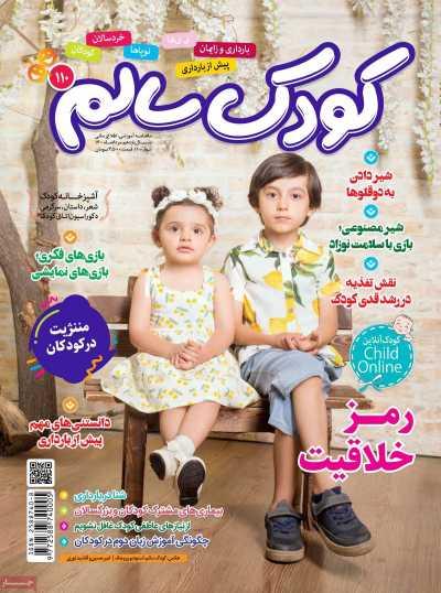 مجله کودک سالم - یکشنبه, ۱۷ مرداد ۱۴۰۰