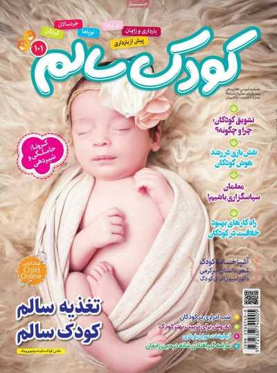مجله کودک سالم - شنبه, ۱۰ آبان ۱۳۹۹