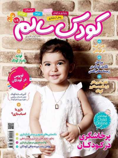مجله کودک سالم - یکشنبه, ۲۰ تیر ۱۴۰۰