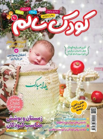 مجله کودک سالم - دوشنبه, ۲۵ آذر ۱۳۹۸