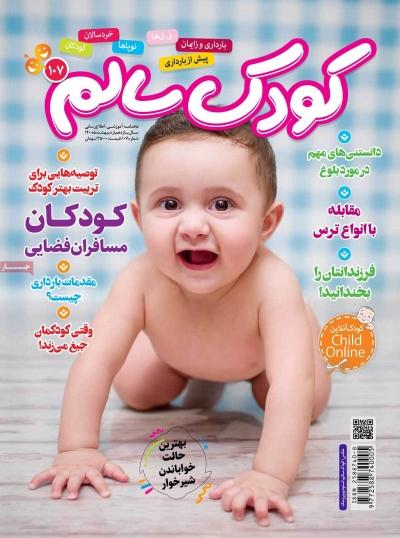 مجله کودک سالم - شنبه, ۲۵ اردیبهشت ۱۴۰۰