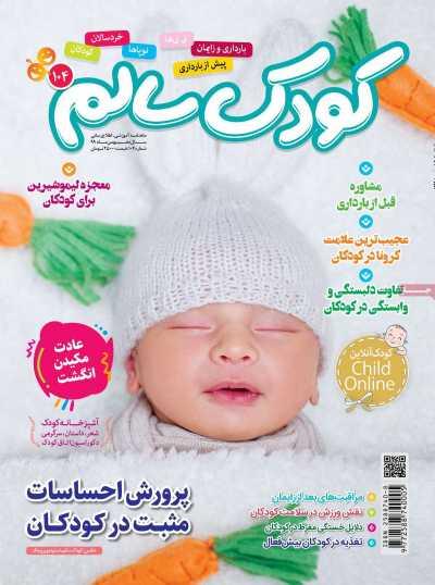 مجله کودک سالم - یکشنبه, ۱۲ بهمن ۱۳۹۹