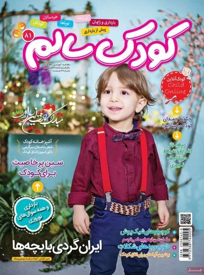 مجله کودک سالم - یکشنبه, ۲۶ اسفند ۱۳۹۷
