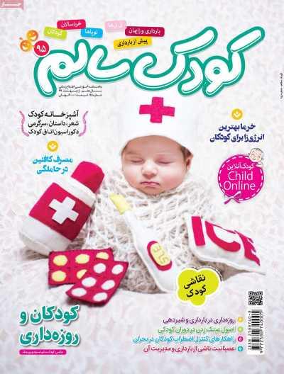 مجله کودک سالم - شنبه, ۲۷ اردیبهشت ۱۳۹۹