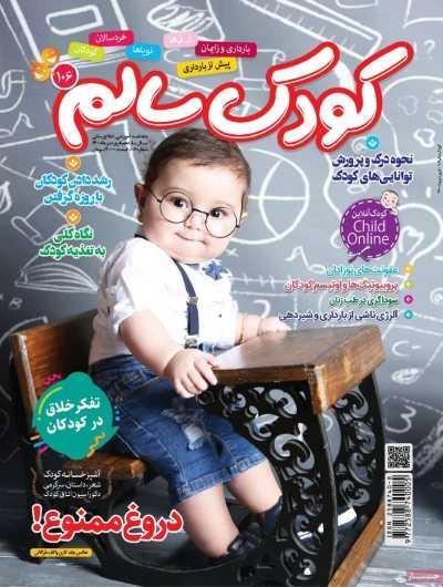مجله کودک سالم - سه شنبه, ۳۱ فروردین ۱۴۰۰
