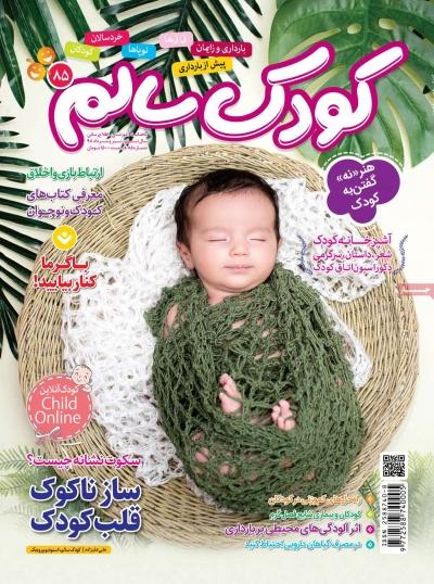 مجله کودک سالم - پنجشنبه, ۲۷ تیر ۱۳۹۸