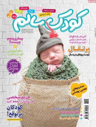 مجله کودک سالم - چهارشنبه, ۰۱ آبان ۱۳۹۸