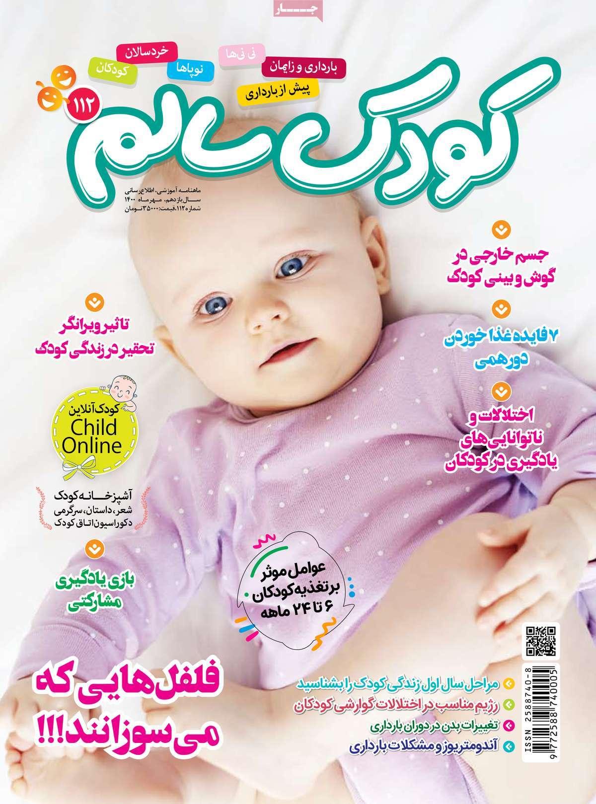 صفحه نخست مجله کودک سالم - پنجشنبه, ۰۱ مهر ۱۴۰۰