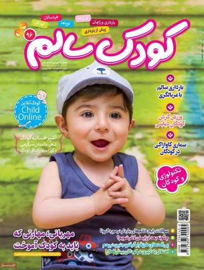 مجله کودک سالم - شنبه, ۲۴ خرداد ۱۳۹۹