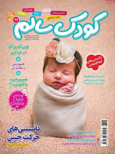 مجله کودک سالم - چهارشنبه, ۳۰ بهمن ۱۳۹۸