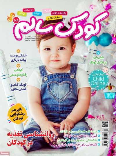 مجله کودک سالم - پنجشنبه, ۲۷ خرداد ۱۴۰۰