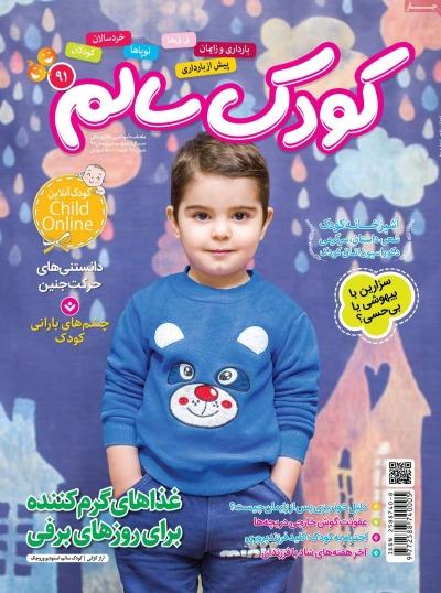 مجله کودک سالم - سه شنبه, ۲۴ دی ۱۳۹۸